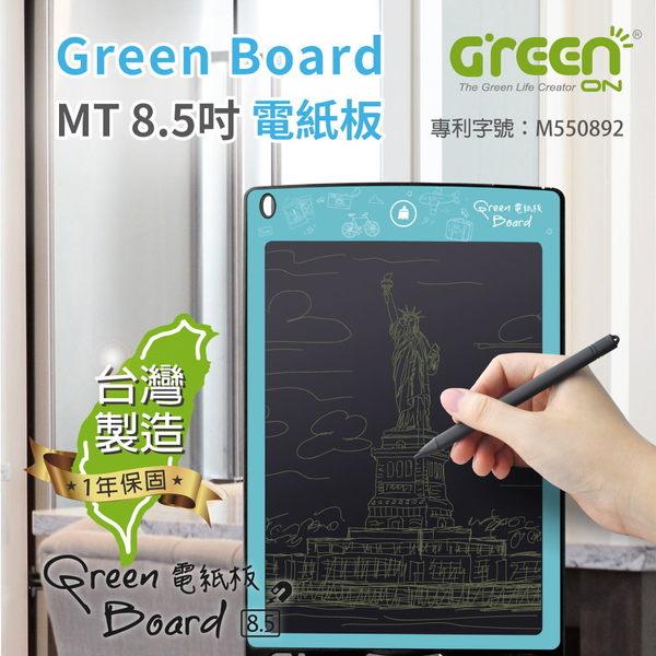 《MIT-夢想綠》Green Board MT 8.5吋 電紙板 電子紙手寫板 液晶手寫板 電子畫板(練習寫字、留言)