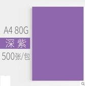 彩色復印紙500張80g粉紅黃打印彩色