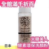 【 酵素環保洗顏粉85g】日本 米糠美人 溫和不含化學物質 敏感肌【小福部屋】