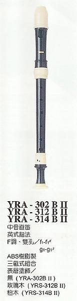 【樂器館】山葉YRA-312BIII 中音直笛 日本製(全新產品)