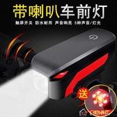 usb喇叭自行車燈帶喇叭USB充電超響喇叭強光防水電筒山地車配件夜騎裝備 【快速出貨】