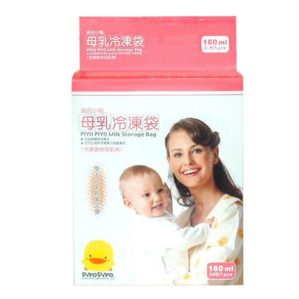 【奇買親子購物網】黃色小鴨母乳冷凍袋160ml(20入)