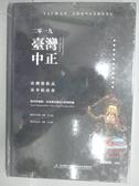 【書寶二手書T8/收藏_QBM】2019台灣中正亞洲藝術品春季拍賣會國際中文版_未拆