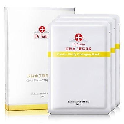 岡山戀香水~Dr.Satin 頂級魚子膠原面膜(3片/盒)~優惠價:299元