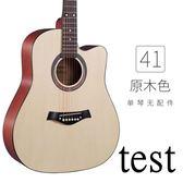 吉它吉他吉他民謠吉他40寸41寸吉他初學者學生女男吉它木吉他jita樂器XW(中秋烤肉鉅惠)
