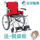 送餐桌板 均佳 機械式輪椅 (未滅菌) 鋁合金製 JW-230-20