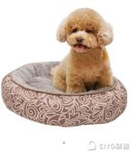 狗窩小型犬貓窩可洗中型犬寵物窩狗狗用品狗墊igo     ciyo黛雅