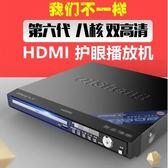 220V DV-618家用DVD影碟機光盤VCD播放機EVD藍光高清CD小型迷你播放器 js4183『科炫3C』