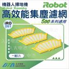 【久大電池】 iRobot Roomba 濾網 500 系列 HEPA 標準濾網 (一組3入)