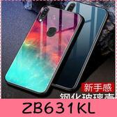 【萌萌噠】ASUS ZenFone Max pro M2 ZB631KL 冷淡風 創意星空 漸變色保護殼 全包軟邊 鋼化玻璃背板