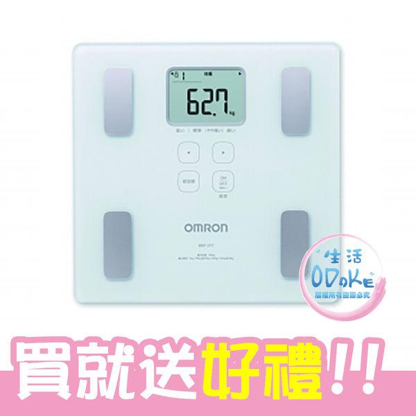 OMRON HBF217 歐姆龍體脂計 (兩色)一年保固 公司貨 體重計 體脂肪計(214進階版)【生活ODOKE】