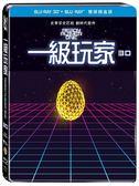 【停看聽音響唱片】【BD】一級玩家 3D+2D 雙碟鐵盒版