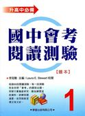 國中會考閱讀測驗(1)【題本】