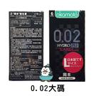 岡本衛生套 0.02保險套 L大碼(6入)