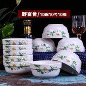 陶瓷碗套裝碗筷套裝骨瓷碗飯碗4.5英寸碗禮品碗【一周年店慶限時85折】