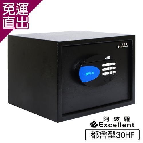 阿波羅 Excellent e世紀電子保險箱/櫃_都會型(30HF)【免運直出】