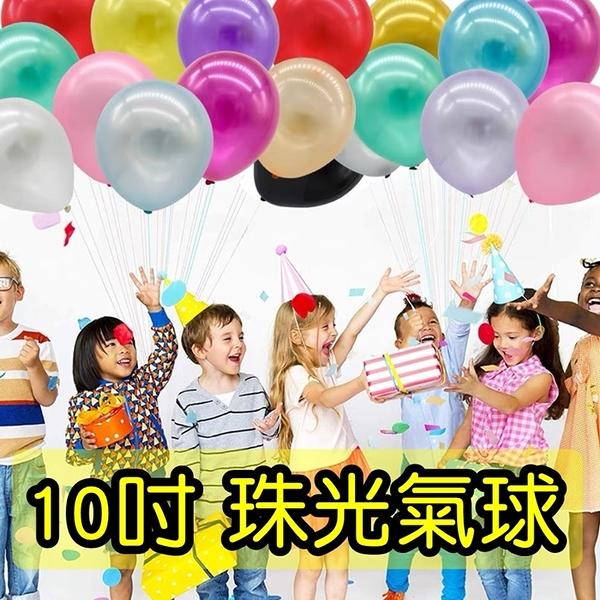 10吋珠光氣球 生日派對 乳膠汽球 會場裝飾 場地佈置 週歲佈置 造型氣球 派對 氣球