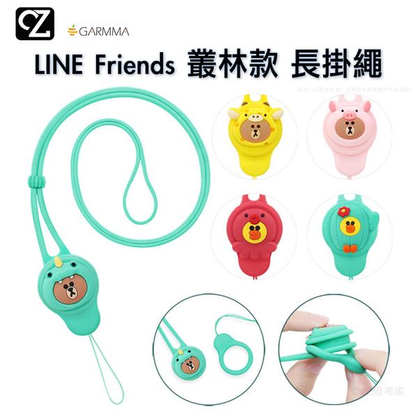 GARMMA LINE Friends 熊大叢林款 長掛繩 手機繩 吊繩 掛飾 手機掛繩 吊飾