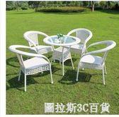 戶外桌椅藤椅三件套藤椅子茶幾藤編桌椅陽臺桌椅組合igo   圖拉斯3C百貨