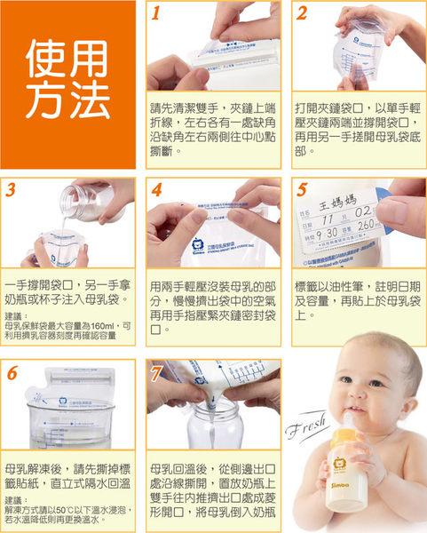 【奇買親子購物網】小獅王辛巴simba立體母乳保鮮袋160ml