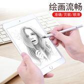 電容筆ipad平板觸屏觸控電容筆手機蘋果安卓通用觸摸屏繪畫手寫畫畫 春生雜貨鋪