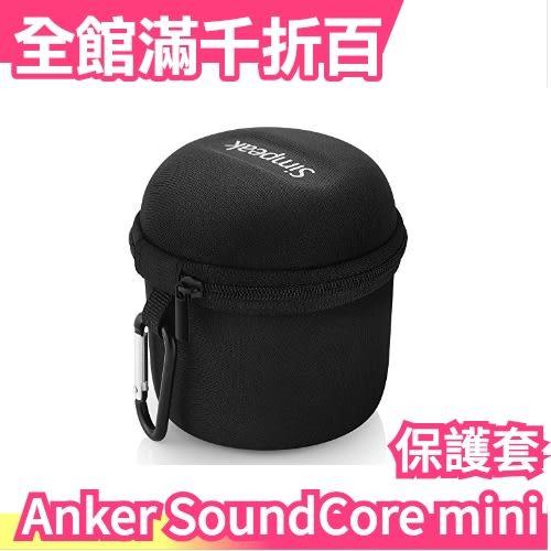 【攜行盒】日本 Anker SoundCore mini 5W 藍芽4.0 藍芽喇叭 保護套 附掛鉤【小福部屋】
