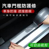 【碳纖維膠帶】7cm3米 汽車用車身保護條 門檻迎賓膠條 車載保險桿防護條 防撞邊條 後備箱貼紙