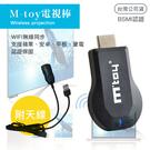 電視棒 手機投影 手機連接電視螢幕【AB0024】 HDMI同屏器 蘋果安卓都可用 附天線