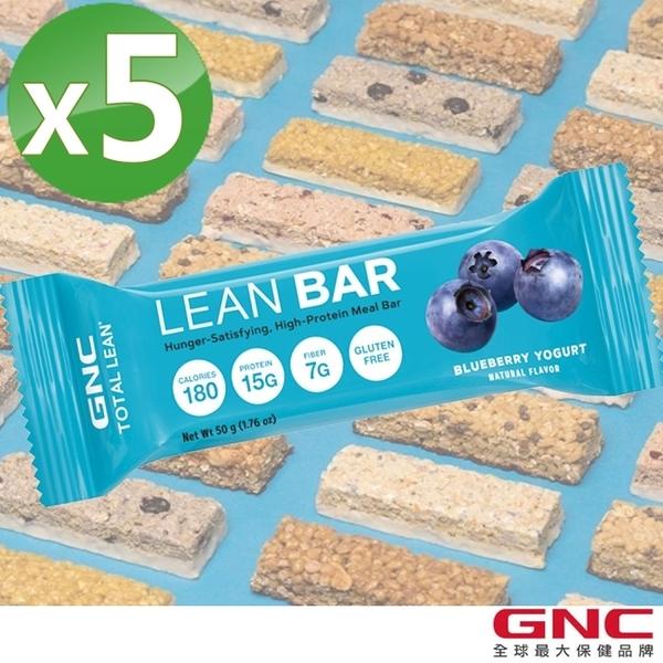 【GNC健安喜】輕窈順暢 Total Lean 代餐棒-藍莓優格 5條/盒