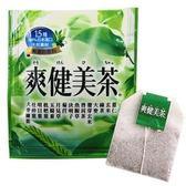 爽健美茶 茶包 2.5g(30入)/袋