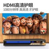 家用dvd播放機vcd影碟機cd高清兒童藍光 傑克型男館