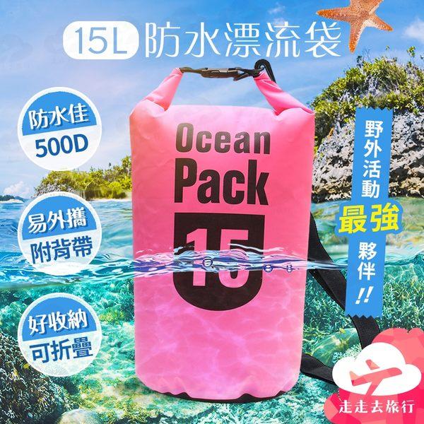 走走去旅行99750【GD021】戶外溯溪漂流袋15L防水桶 漂流防水袋 漂流沙灘防水桶包 漂流袋 4色可選