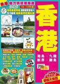 (二手書)香港:魅力情懷潮爆遊Easy GO!(18-19年版)