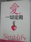 【書寶二手書T3/兩性關係_LDP】愛,一切從簡_張淑惠, 瑪利昂‧區斯坦