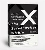 (二手書)為什麼你的故事被打×:創意、編劇、文案魔力鍊金術