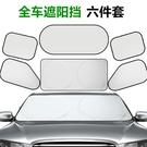汽車遮陽罩汽車用遮陽擋車窗防曬隔熱后窗擋光板前擋風玻璃罩遮光轎車太陽檔 LX 智慧 618狂歡