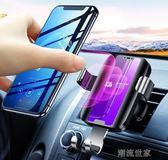 車載手機無線充電器汽車支架蘋果8Xs出風口抖音多功能通用導航架『潮流世家』