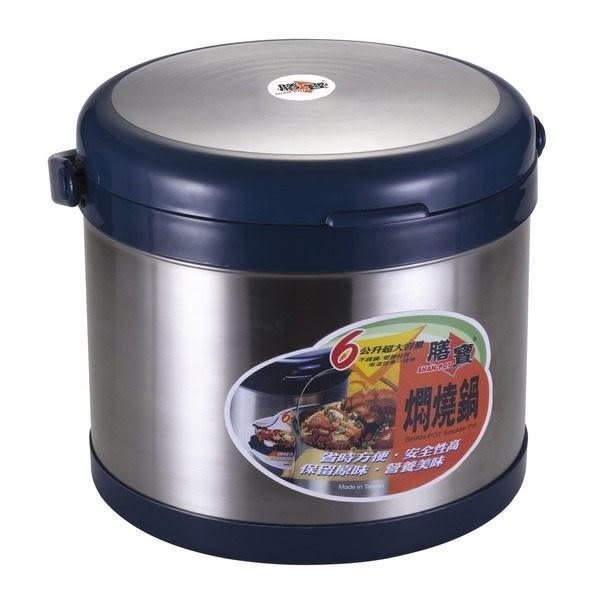 膳寶 不鏽鋼多功能 6L / 六公升 悶燒鍋 / 燜燒鍋 SP-B006 台灣製造 另有鍋寶