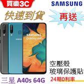 三星 Galaxy A40s 手機 64G,送 空壓殼+玻璃保護貼,Samsung SM-A3051