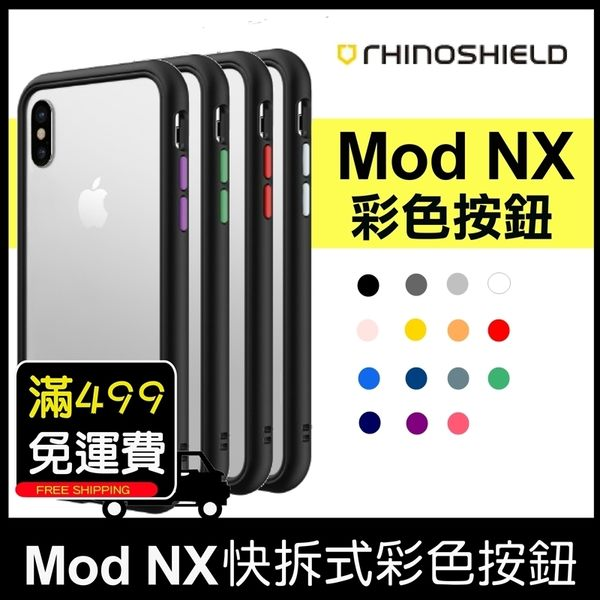 GS.Shop 犀牛盾 iPhone X/XS/XR/XS Max CrashGuard MOD NX 邊框 按鈕 按鍵