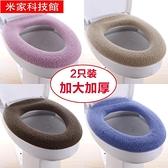 馬桶坐墊 加厚通用馬桶套馬桶墊廁所坐便套馬桶座圈馬桶坐墊圈【二只裝】 米家
