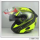 【KYT DJ #5 彩繪 黃 雙層鏡片 3/4半罩安全帽 】免運費、送鏡片