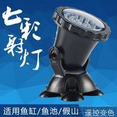 魚缸燈led射燈七彩變色防水水族箱照明燈管白紅綠藍色水草燈 英雄聯盟