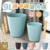9L馬卡龍樂色桶 5色可選 簡約單色大口徑垃圾桶收納桶 廚房客廳浴室【ZI0523】《約翰家庭百貨