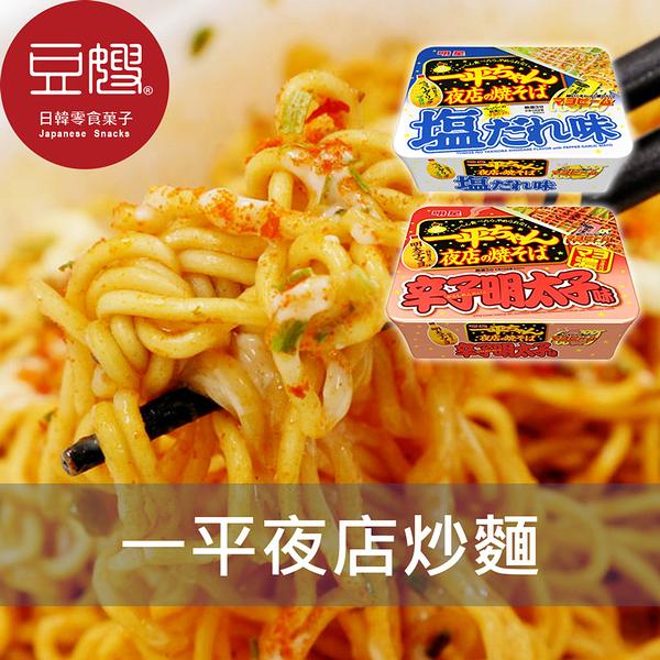 【豆嫂】日本泡麵 一平夜店炒麵(多口味)[明太子味為即期良品]