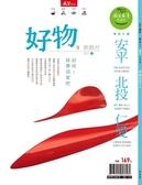 天下雜誌微笑台灣319+專刊:好物款款行Ⅱ
