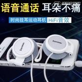 耳掛式運動跑步頭戴掛耳式遊戲MP3電腦手機線控耳機 潮流前線