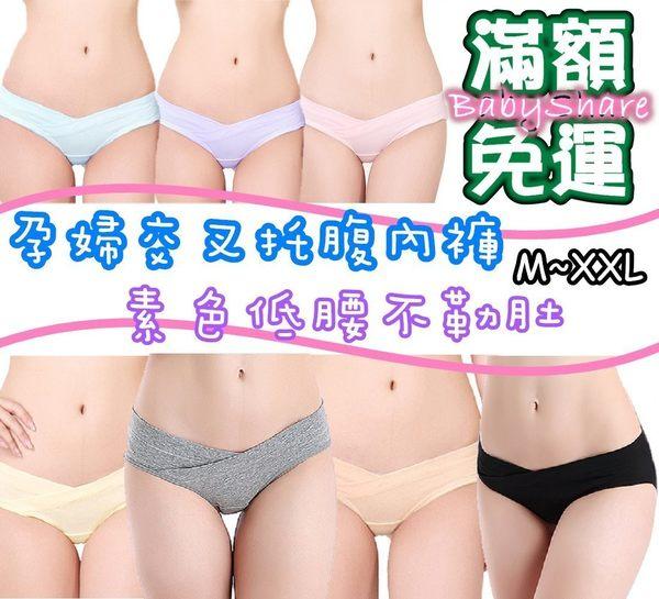 BS貝殼 【320046】純棉不勒肚 素色低腰內褲 孕婦低腰內褲 M~XXL