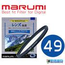 【免運】Marumi DHG 49 mm Lens Protect 數位多層鍍膜保護鏡 (彩宣公司貨) LP PT