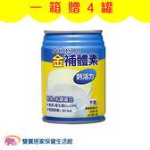 【贈4罐再贈好禮】營養品 金補體素鈣活力(清甜/不甜) 24瓶/箱